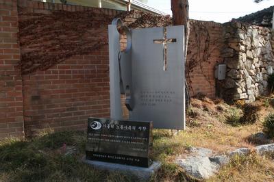 성지 입구에 가톨릭 노동사목이 시작된 곳임을 알리는 조형물과 기념비가 세워져 있다.
