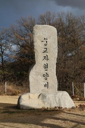 순교자현양비.